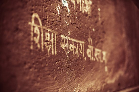 sanscrito
